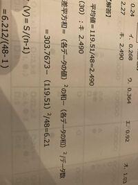QC検定三級の問題について質問です!! こちらの問題の回答なのですが、 303.7673 - (119.51)2/48 = 6.21 がどう計算しても6.21にならないのですが、どう計算しているのでしょうか?? わかる方至急おねがいします!!!!!
