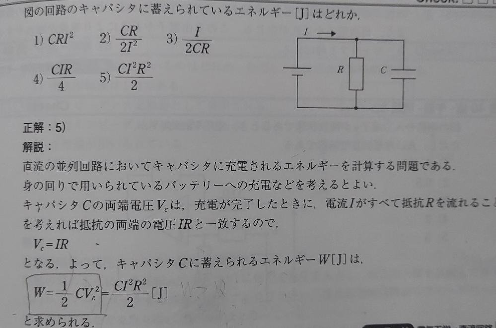 画像の直流回路の問題について、解説を読んだのですがなぜ□で囲った式になるのかわからないので説明お願いします。