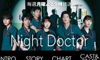 「ナイトドクター」の田中圭さんの写真、なんかイラッとしませんかw どうして一人だけ顎をあおってるんでしょうか。特に嫌味なキャラでもないのに。なんでコレなんだろ? ぼーっと見るのにちょうどいいので、なんとなく見続けてますが、毎回、タイトルのところでちょっと「う~ん」と思います。 悪目立ちしてるというか、なんというか。魅力的とは反対の意味でひっかかってます。  本当にどうでもいい質問ですみません。