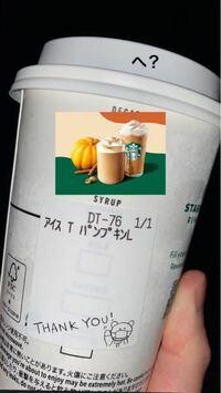 スタバの新作飲んだんですけど 画像のフラペチーノのようなやつではなく、カップ?みたいなやつでした。  なんでか分かりますかね?