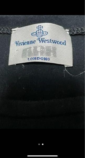 至急です!!!!! このVivienne Westwoodの服のタグは本物ですか?にせものですか??