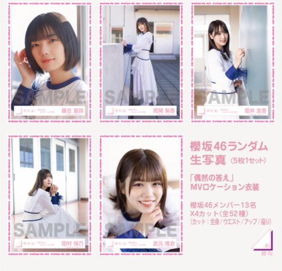 櫻坂46の生写真についてです。 2ndシングルの生写真が今現在発売されていますが、3rdシングルの生写真(流れ弾、Dead endなど)のOfficial Web Siteでの発売はいつになるのでしょうか?3rdシングルをリリースしてすぐにグッズとして発売されるでしょうか?