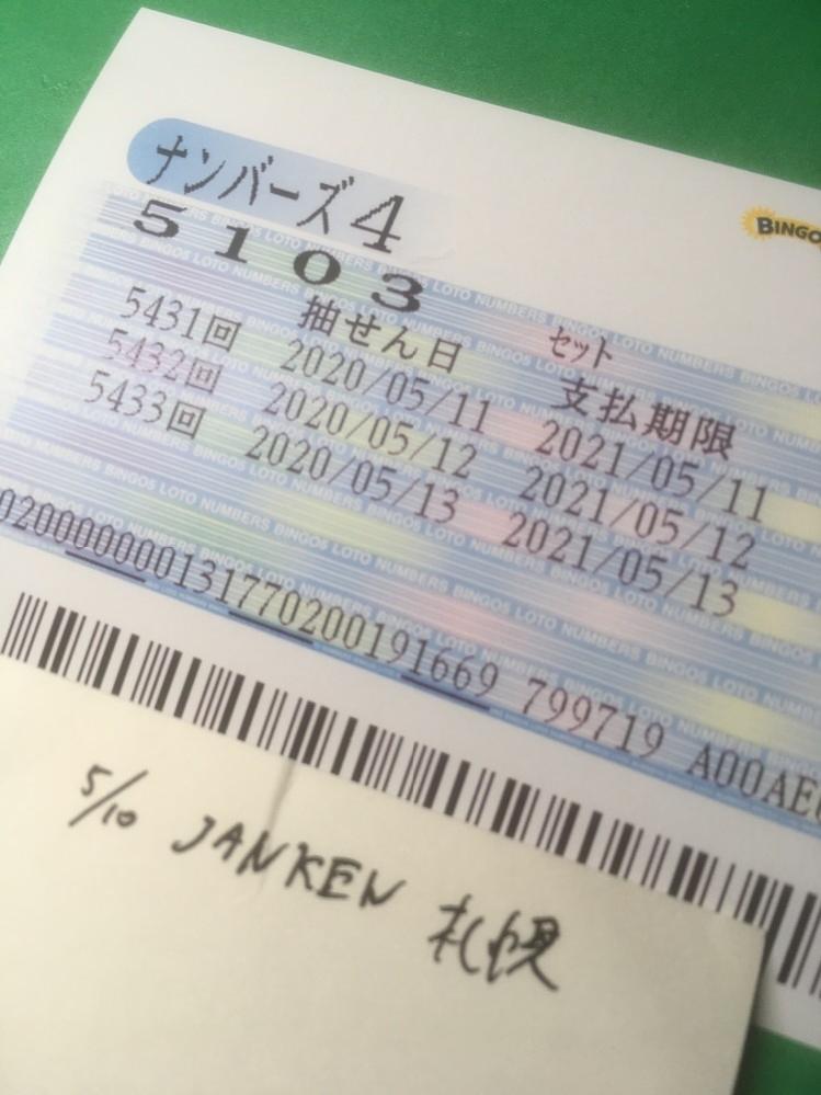 ミニロトに高額当選したら渡哲也になれますか? それとも、ハズレくじ券に自分の名前を書きますか? 何万円以上でなれますか?