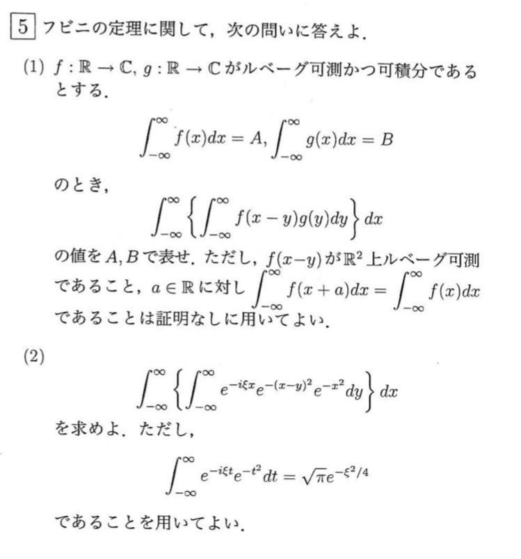 フビニの定理についてです。 見やすく書いて貰えると助かります! よろしくお願いします!