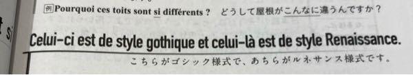 フランス語堪能の方、教えてください。 素朴な疑問です。 NHKテキスト下記フレーズですが、 Renaissance は大文字から始まってるのに、gothiqueはなぜ大文字から始まらないのでしょ...