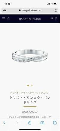 ハリーウィンストンの結婚指輪の日常使いについて 結婚指輪を色々見て回るうちに、ハリーウィンストンのワンロウパヴェというハーフエタニティリングに一目惚れしました。 しかし、担当の方に日常使いはあまりしないでいただきたいとのお言葉があり、凄く悩んでいます。 結婚指輪はどうせなら四六時中つけていたいので、、 (汚れそうな料理の最中とかはさすがに外すかと思いますが)  その後色んなブランド見に行き、...