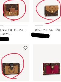ルイヴィトンの財布この3つなら、みなさんはどれが好みですか?その理由も教えてください!