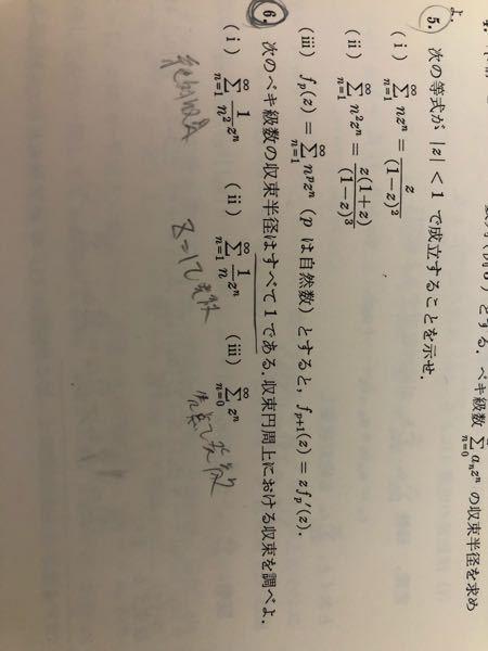 6の問題(冪級数の収束半径が1の時収束するかどうか)について何故そうなるのかがわかりません。 証明を教えていただけませんか?