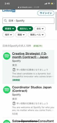 Spotifyジャパンの求人が英語なんですが、英語できないとお話になりませんよってこと??