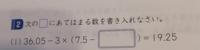 算数 小学生に解るよう説明お願い致します。 特に符号が変わるのが理解できません。