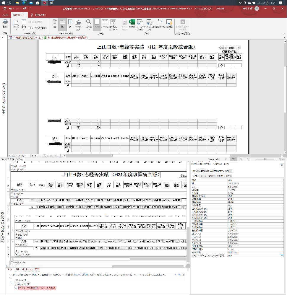 Microsoft365同梱のACCESSを使用しています。 教えてください。 ひとつのテーブルに氏名、西暦年度、日付、四月~三月の月別の各フィールドがあり、各レコードには32個の種別という属性を記録しています。 レポートに32個の属性のうち15個をクロス集計クエリで集計した年度別集計を表示し、サブレポートに32個の属性のうち17個をクロス集計クエリで集計した年度別集計を表示しようとしています。また、レポートとサブレポートは氏名でリンクさせています。(見にくいですが、添付画像を参照してください。) また、メインレポートは氏名でグループ化していて、「1ページにグループをまとめる」設定をしています。 さて、画像の上半分は印刷プレビューですが、全144ページのうち10ページほどに2人分の氏名のデータが同時に現れて困ってます。メインレポート側で「1ページにグループをまとめる」設定にしているのになぜなのでしょうか。
