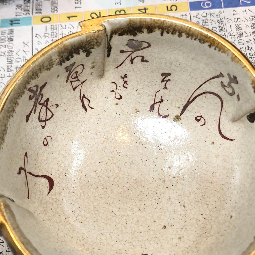この湯呑と急須のセットなんですが、高価なものなのでしょうか? 祖母が遺したものなので価値がわかりません。 人の名前が書いてあって、湯呑は折り重ねたような作りなので気になりました。 ご存じの方、教えてください。 下記URLに別角度の画像を何枚か載せました。 ご確認お願い致します。 https://d.kuku.lu/257b49b74