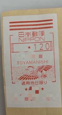 定形外郵便で発送する際この切手の購入方法を教えて下さい。 また、普通の120円切手は定形外郵便と言えるのでしょうか?