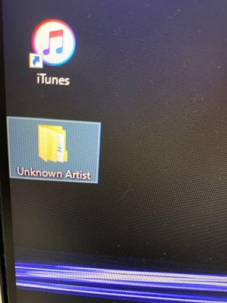 iTunesへUSBから音楽ファイルをコピーしたらデスクトップ上にアイコンが現れました。 以前使っていたPCでiTunesにUSBから曲を追加した際はデスクトップ上の変化は無かったのですが、表示させない方法はあるのでしょうか? また追加で別の曲をUSBからiTunesへ追加する場合、アイコンがふえてしまうのでしょうか? 表示させない、または同じアイコン内?に保存できる方法を教えて下さい。