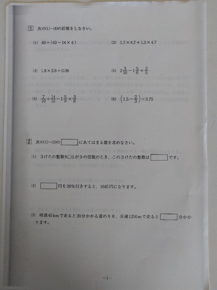この算数の問題を解説していただけませんか。よろしくおねがいします。