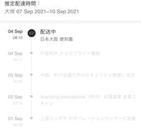 SHEINで買い物をして、今日本大阪 便到着とあるのですが、4日に更新されてからまだ動いていません。配達時間は7日から10日までで、もう届くはずなのですが、大丈夫でしょうか?