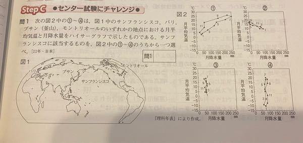 この問題の解答を教えてください 地理の問題です