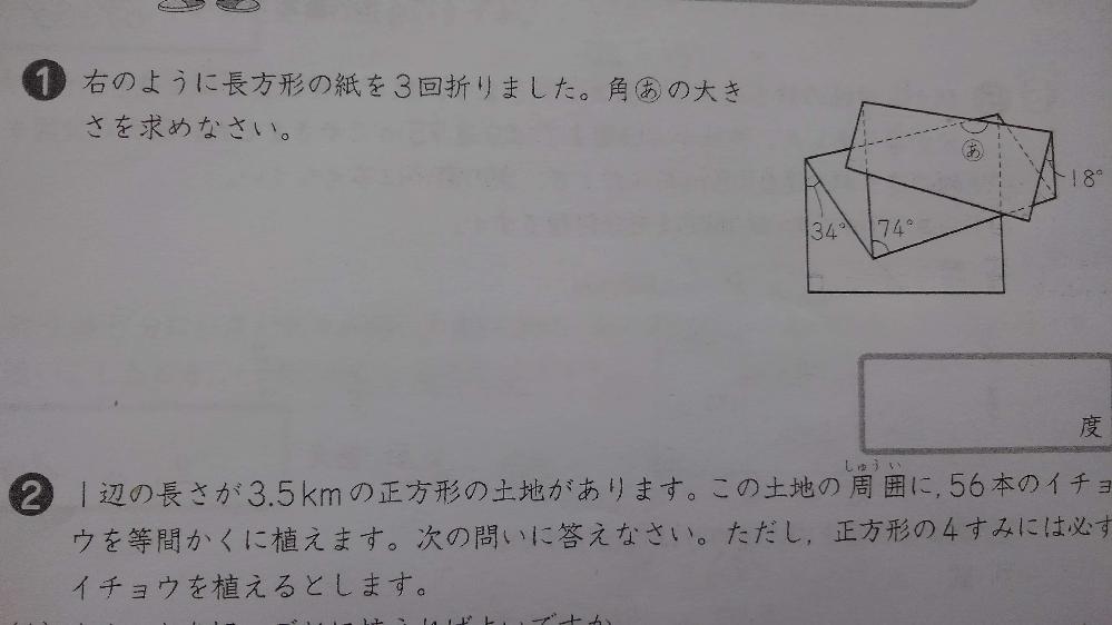 算数の問題です。問題の角度が何度かわかりません。 どなたか考え方含め教えていただけますか