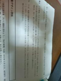 これは京都橘大学の小論文の問題です。写真の3問目の問題で質問なんですが、この問題が出た上で、 具体例として『itが発展したらこういう技術が生まれるて日本の問題を解決出来るなからだから投資も人材も必要だ』という書き方は解答として合ってますか? 分かりにくくてすいません。一応先生が、こういう具体例は持っていたら描きやすいと言っていたうえで、問題と絡めて書いたんですが、、、 皆様の力をお借りしたいです。