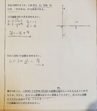 《至急!!!》 一次関数のグラフ問題です。この(12)の問題が分からないのですが教えてくださる優しい方はいませんでしょうか。。