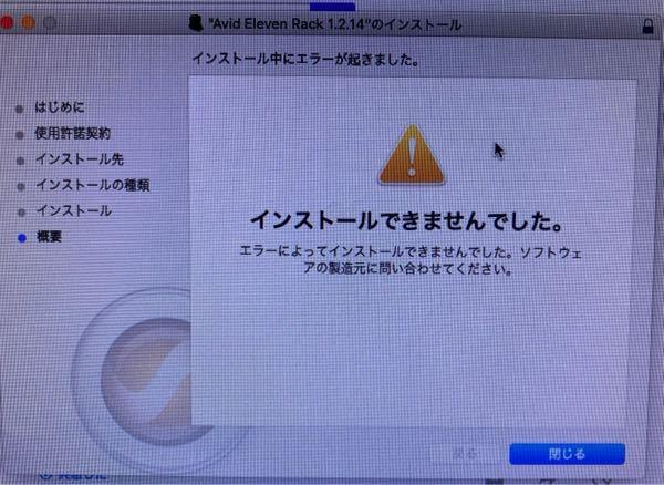 ELEVEN RACK の専用ドライバーが正常にインストールされません。(インストールが完了しません。) PCはMAC mini 2012 (OS Catalina 10.15.7) OSアッ...