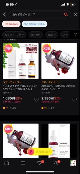 ジオーディナリーの血みどろピーリング買いたいんですけど、1680円と2380円の違いはなんですか?? Qoo10です。#韓国コスメ #化粧品