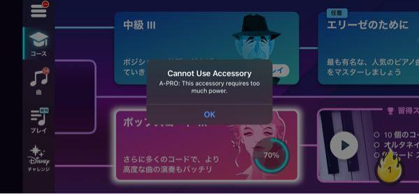 Simply PianoをRoland A-800 Proで演奏したいのですが、画像の様な表示が出て接続できません。IPhone 11にApple 純正Lightning USBカメラアダプタを...