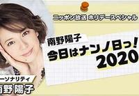 南野陽子さんの魅力とは?  「自分の年齢を認めることが年相応の美しさの原点」とおっしゃってます。