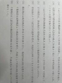 (23)の答えなんですか? 簿記3級の範囲です。