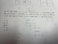 公務員試験の教養の問題です。数的推理です。  解答とその過程を教えてください