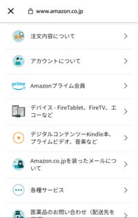 Amazonで返品をしたいのですが、することができません。 商品を返品したいと思い、Amazonのメッセージアシスタントにカスタマーサービスアソシエイトに繋げてもらいました。今は画像のようなページなのですが、どれを選択してもページが移動せず、どうすれば良いか分かりません。なぜ押してもページは移動しないのでしょうか?