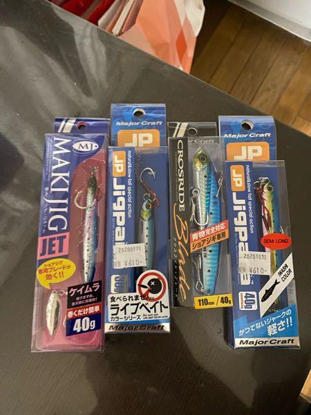 朝マヅメで堤防の赤灯で青物狙うのですがどのルアーが釣れますか?全てメジャークラフトです。 よろしくお願いします。
