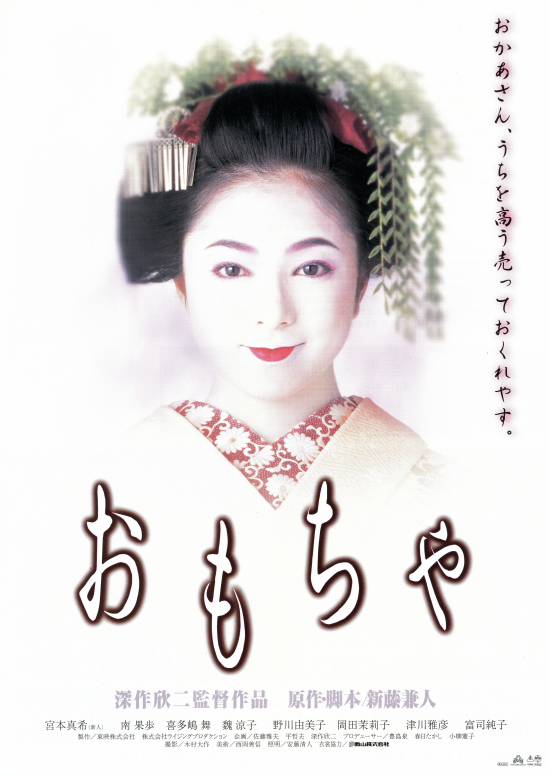 『おもちゃ』は、1999年に公開された日本映画。 監督は深作欣二。 溝口健二監督作品『祇園の姉妹』のオマージュ。この映画について感想・レビューをお願いします。