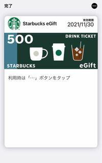LINEギフトで貰ったんですが、Walletに保存しかないんですが、これをスタバ公式アプリのegiftのとこに保存することはできませんか?