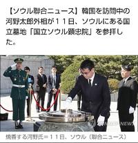 河野太郎さんは韓国との架け橋になれる人物ですか?