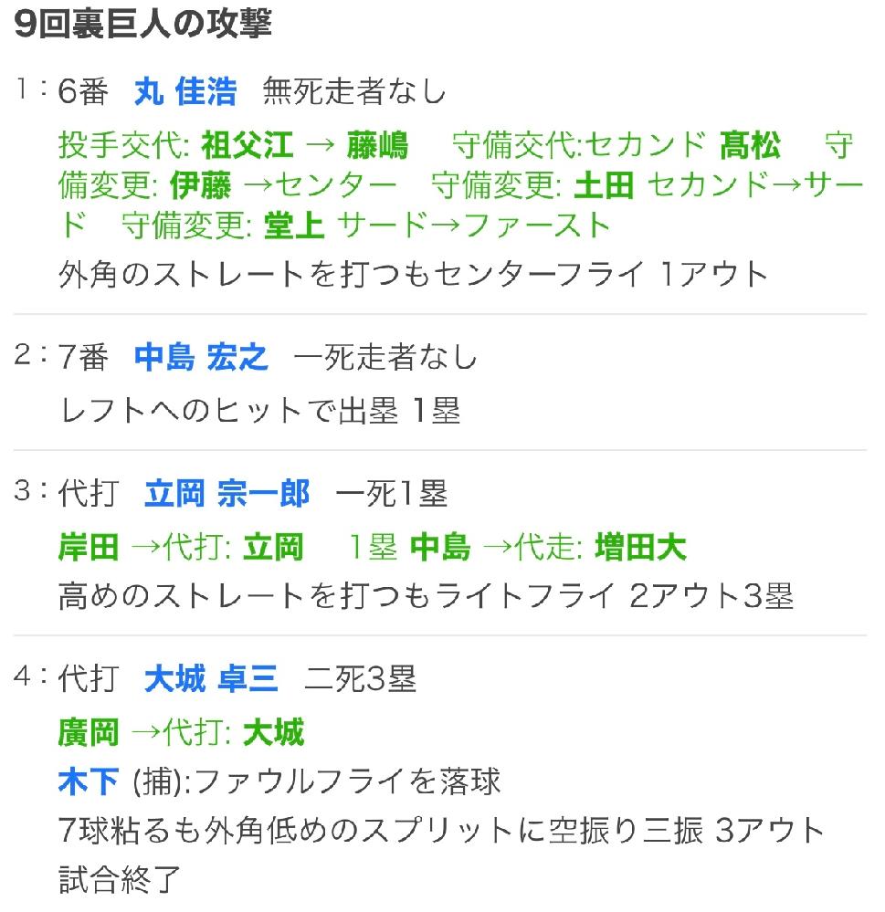 巨人の増田選手は、昨日9/10の中日戦で9回裏に盗塁を成功させているようですが、何故、盗塁の記載がされていないのでしょうか。