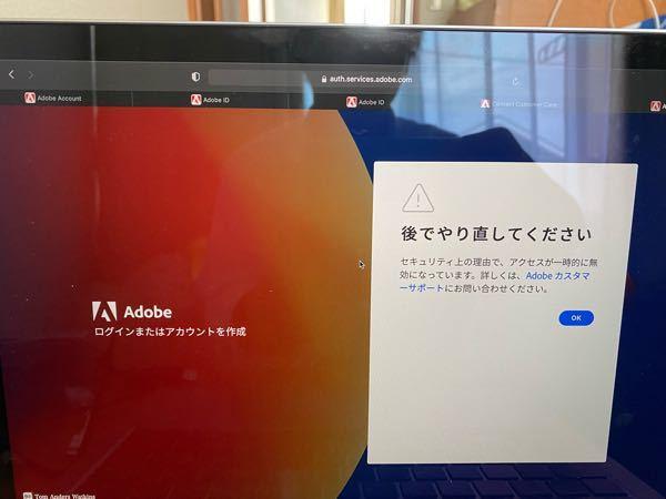 Adobeプレミアムプロにログインしようとしたらこのような画面が出てきます。 詳しい方直し方を教えてください PCはMacBook Pro 2020型です