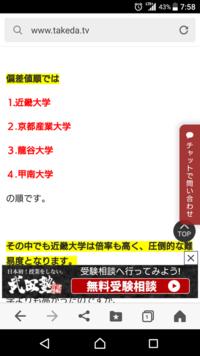 「産近甲龍」で最も不人気(志願者数が少ない)なのは甲南大学ですが、甲南が不人気の理由は何ですか?