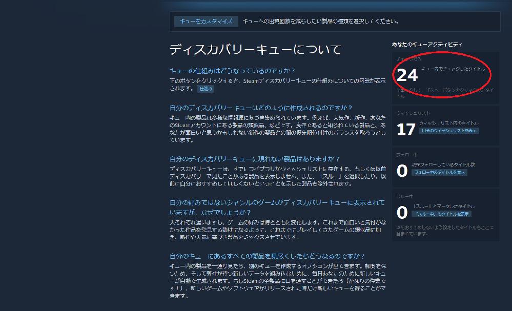 Steamのキューの消し方を教えてください ディスカバリーキューはウィッシュリストと違うので 放置していていいのかもしれません ですが、開いたストアページの数がどんどん加算されてくのは うっとおしく感じます ディスカバリーキューを削除して、0にすることはできますか?