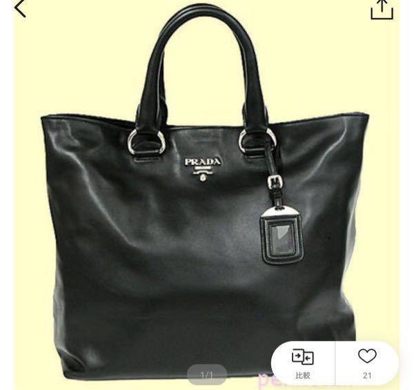プラダのバッグですが、この形を探してます。品番がどれもバラバラです。プラダは品番がバラバラなのですか? それか、偽物とかもあるのでしょうか? 正しい品番が分かる方は教えて下さい。