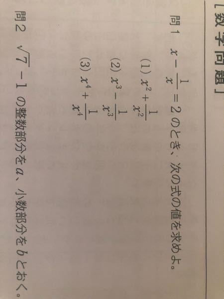このかっこ1、2、3の解き方を教えて欲しいです。