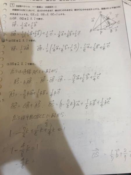 位置ベクトル⑶ この問題の解き方と答え方がわからないので、紙などに書いて教えてほしいです、!