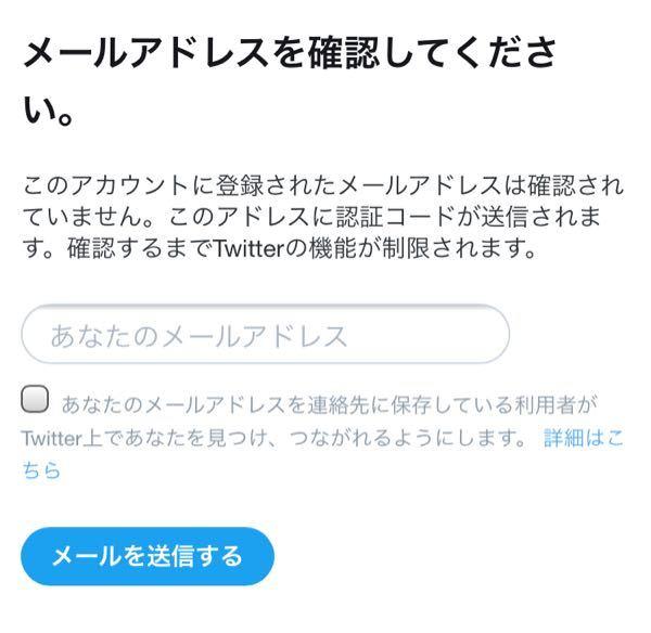 Twitter開いたら、私のアカウントがこのように表示されていました。 この画面上に、私のメールアドレスを送信しても、問題ないでしょうか? 個人情報が盗まれるとかありますか?