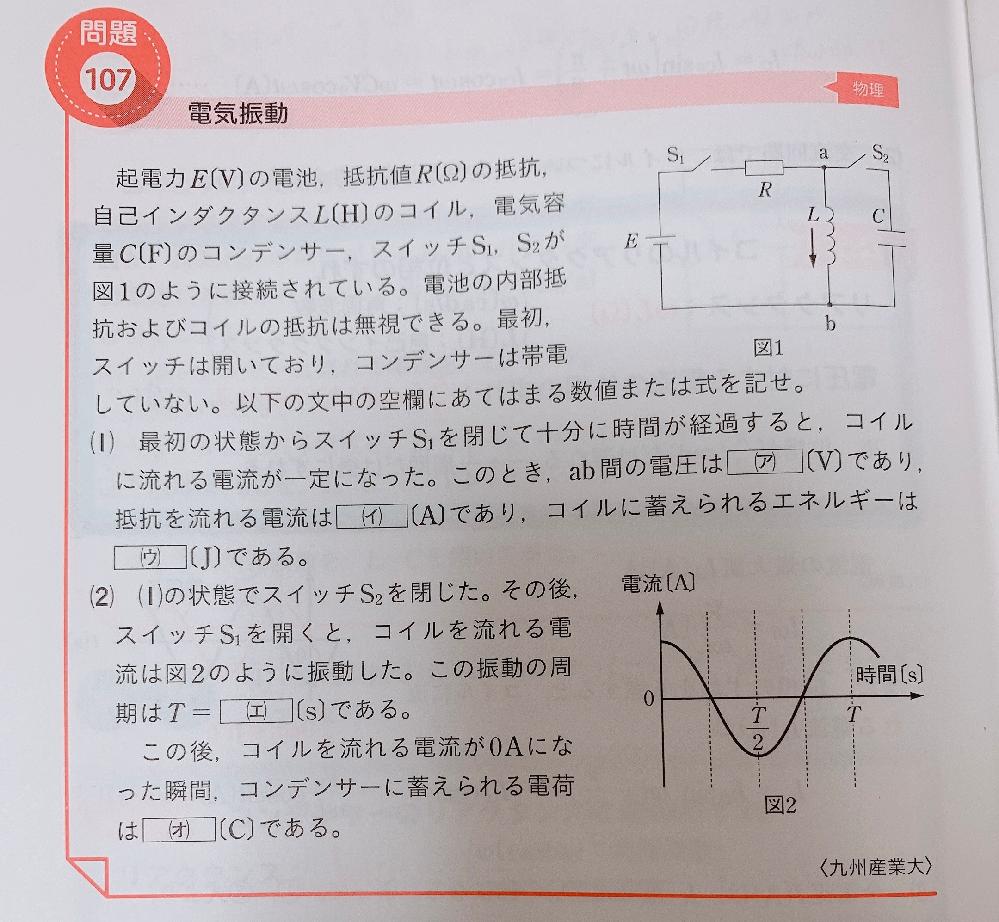 ㈠のウ 電流が一定になる前に、流れる電流が一定じゃなく誘導起電力が発生し、それに逆らって電流を一定にしなきゃ〜電流増加させなきゃ〜という仕事をして、コイルが蓄えたエネルギーは保存されるから、 U=1/2LI^2となる。 という考えで合っていますか…?教えてください。
