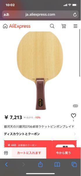卓球ラケットのサイズについて 160×152mmってデカイですか? アリレートカーボンの攻撃用ラケットです。