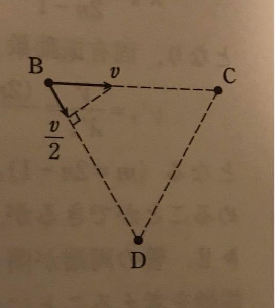物理のドップラー効果についての問題で質問です。 写真のようにD点でのうなりを求める問題ですが、 Bからの音をDで聞く時に正三角形からcos60を利用してf=Vf0←分子 V-v/2←分母になるの...