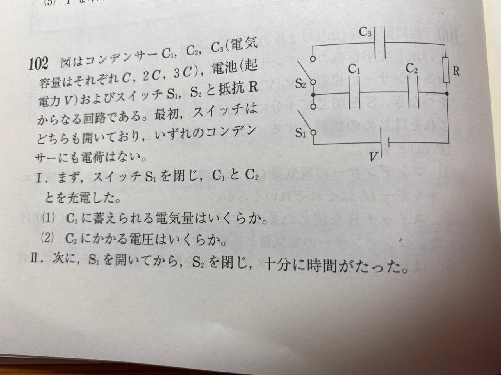 良問の風102番のⅡの続きです。 (3)C3にかかる電圧はいくらか。 答えでは合成容量を使って答えているのですが、それを使わない電荷保存のやり方で解けますか?できたら教えて欲しいです!!