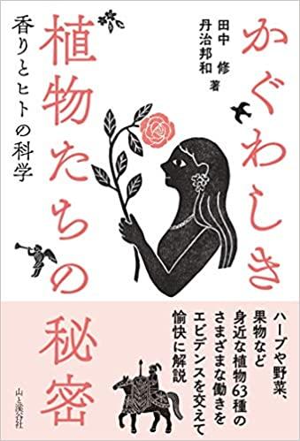 『かぐわしき植物たちの秘密: 香りとヒトの科学』。丹治邦和 と田中修による書籍について感想・レビューをお願いします。