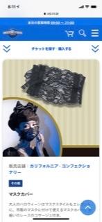 マスク、マスクカバーについてです。 この画像(USJの公式グッズ)のようなハロウィン感の出るマスクカバーや、マスクを探しています。 検索のかけ方が下手なようで、着ぐるみのようなマスクばっかり出てきます。 知ってるものがあればよろしくお願いします。