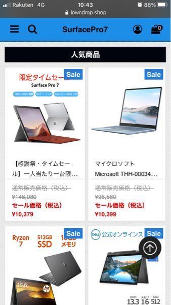 タブレットPC通販でこーゆーの見つけたんですが、怪しいですよね。 surface pro 7が1万円〜ですよ。どゆこと?